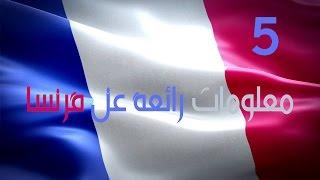 5 معلومات رائعة عن فرنسا