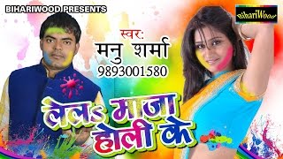लैला माज़ा होली के - Laila Maza Holi Ke - Mannu Sharma - Bhojpuri Holi Geet 2017