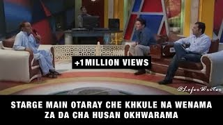 Za Da Cha Husan Okhwarama - Ustad Abdul Wahab