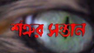 Satrur Santan | Full Bengali  Movie