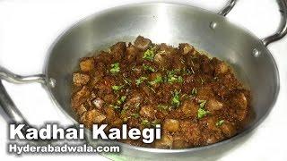 Kadhai Kaleji Recipe Video – How to Make Hyderabadi Kadhai Goat Liver at Home – Easy & Simple