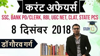 December 2018 Current Affairs in Hindi 08 December 2018 - SSC CGL,CHSL,IBPS PO,RBI,State PCS,SBI