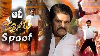 Sarrainodu funny spoof by Ali || Sreemukhi & Nandu's BTech Babulu Trailer || Sarainodu Spoof