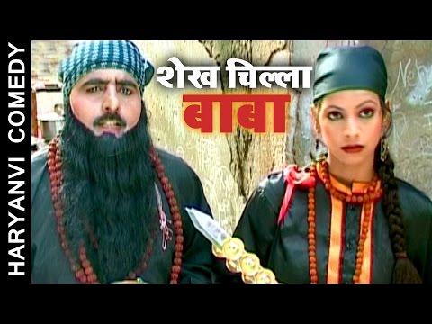 Xxx Mp4 शेख चिल्ली बाबा Shekh Chilli Baba SHEKH CHILLI COMEDY 2017 HARYANVI COMEDY 3gp Sex