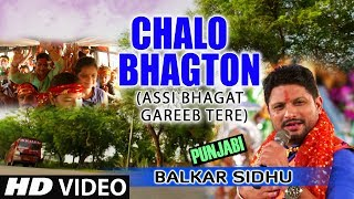 Chalo Bhagton I Punjabi Devi Bhajan I HD Video I BALKAR SIDHU I Assi Bhagat Gareeb Tere