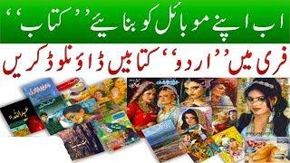 🔥Download FREE URDU Novels & Digests Now [Shuaa Digest, Jasoosi Digest, Khawateen digest]