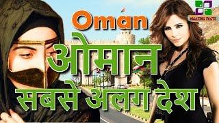 ओमान सबसे अलग देश // Oman a amazing country
