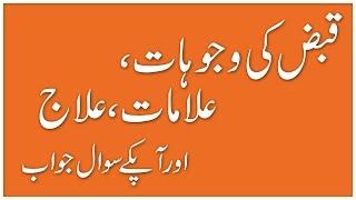 qabz ka ilaj no one | constipation treatment in urdu | قبض کا علاج