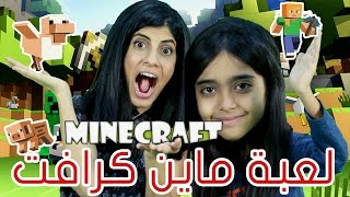 tips and tricks in minecraft لعبة ماينكرافت مع ياسمين