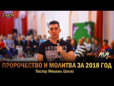 ПРОРОЧЕСТВО И МОЛИТВА ЗА 2018 ГОД - Михаэль Шагас (2 часть)