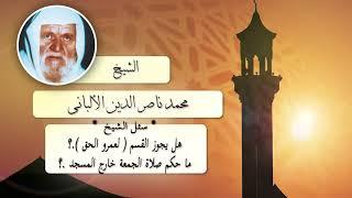 روائع الشيخ الالبانى رحمه الله   هل يجوز القسم ( لعمرو الحق ) ما حكم صلاة الجمعة خارج المسجد؟