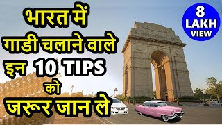 10 tips which can save your life while driving | car driving tips 2018 | ASY
