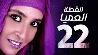 مسلسل القطة العميا - حنان ترك و عمرو يوسف - الحلقة الثانية والعشرون HD | Alotta El3amia - Ep 22