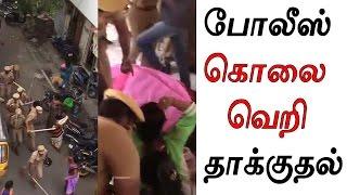 போலீஸ் செய்யும் வேலையை பாருங்கள் - Students Injured Severely In Jallikattu Protest
