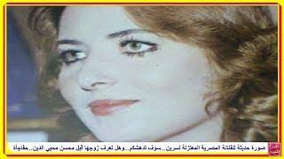 صورة حديثة للفنانة المصرية المعتزلة نسرين...سوف تدهشكم...وهل تعرف زوجها قبل محسن محيي الدين...مفاجأة