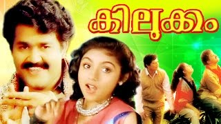 Malayalam Full Movie | KILUKKAM | Comedy Entertainer |  Mohanlal,Jagathy & Revathi
