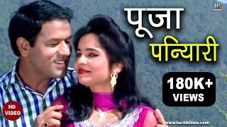 Puja Panyari   Latest Garhwali Song 2014 - 2015   Prem Singh Gusain   Meena Rana   Pushpa Ramsyali