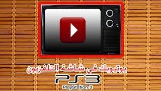 طريقه تحميل برنامج اليوتيوب في Ps3 + بحث باللغة العربية