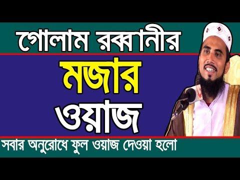 Xxx Mp4 গোলাম রব্বানীর মজার ওয়াজ Golam Rabbani Bangla Waz 2018 Bangla Waj Islamic Waz Bogra 3gp Sex