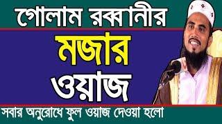 গোলাম রব্বানীর # মজার ওয়াজ # Golam Rabbani Bangla Waz 2018 Bangla Waj Islamic Waz Bogra