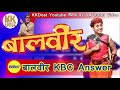 बालवीर BaalVeer KBC Part 2 Answer   May 2018