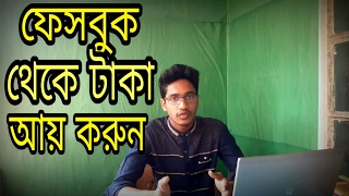 How To Earn Money From Facebook | Part 2 | Bangla Tutorial |