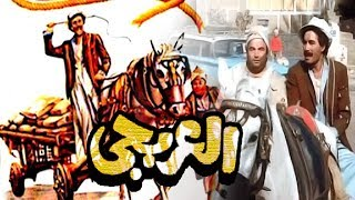 فيلم العربجي - Al Arbagy Movie