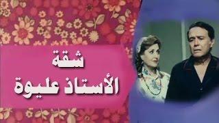 الفيلم التليفزيوني: شقة الأستاذ عليوة