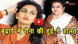 बुढ़ापे में बेहाल हुई रीना रॉय | REENA  BAD CONDITION AT OLD AGE, SHOCKING FACTS REVEALS HER LIFE