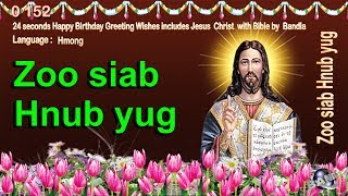 0 152 Hmong Happy Birthday Greeting Wishes includes Jesus  Christ  with Bible by  Bandla