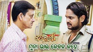 Best Scene - New Odia Film - Bajrangi - Munna Bhai Kebala Kahe - Sarthak Music