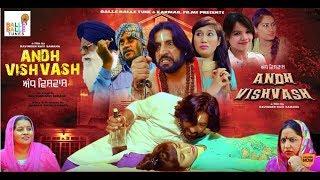 Latest Punjabi Movies 2018 | ANDHVISHVASH | New Punjabi Movies Full Movies HD | Balle Balle Tunes