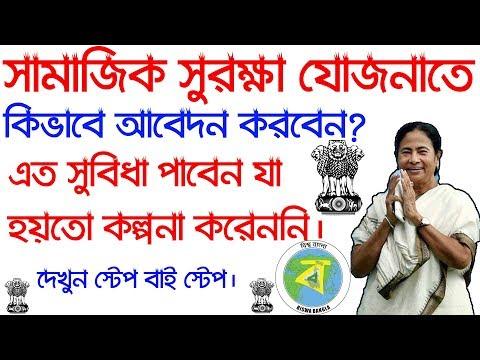 Xxx Mp4 How To Apply For Samajik Suraksha Yojana Samajik Suraksha Yojana West Bengal Bangla 3gp Sex