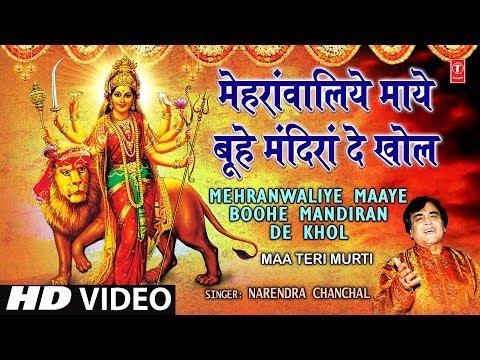 Mehranwaliye Maaye Boohe Mandiraan De Khol [Full Song] Maa Teri Murti