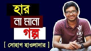 হার না মানা গল্প | Episode-2 | Bangla Motivational Video 2017 | Sohag Howlader