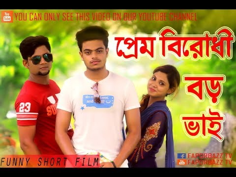 Xxx Mp4 Bangla New Funny Video প্রেম বিরোধী বড় ভাই Prem Birodhi Boro Vhai New Video 2017 Faporbazz Tv 3gp Sex