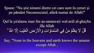 Holy Quran Surat An-Naml [27:59-65]! Romanian and English translation. Arabic transliteration.