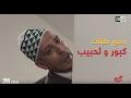 Download Video Download برامج رمضان - جميع حلقات كبور و لحبيب - 30 حلقة كاملة Tous les épisodes 3GP MP4 FLV