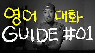 영어회화 | 대화가이드 01 | 일상적으로 이루어지는 대화로 배우는 영어회화