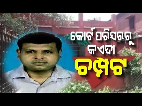 Xxx Mp4 Murder Accused Escapes From Court In Angul 3gp Sex
