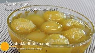 Apple Murabba Recipe - Seb ka Murabba