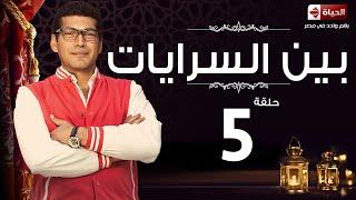 مسلسل بين السرايات - الحلقة الخامسة - باسم سمرة | Ben El Sarayat Series - Ep 05