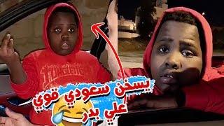 عزازي يسخن سعودي قوي علي بدر شوفو كيف