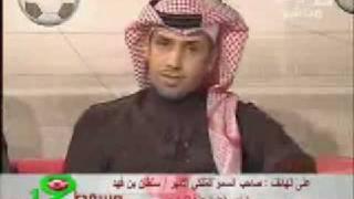 مداخلة الأمير سلطان كاملة من القناة السعودية الرياضية