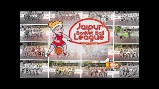 जयपुर बॉस्केटबॉल लीग का हुआ आगाज | 14 टीमों ने लिया भाग | jaipur basketball league