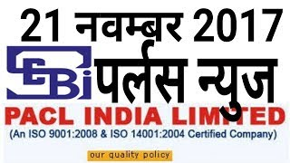 Pacl News Today 21 नवम्बर 2017 Pacl Latest Updates