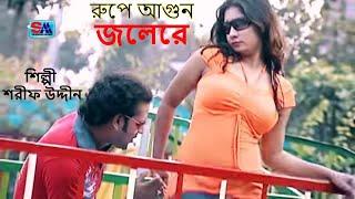 Rupey Agun Jolere | রুপে আগুন জলেরে । Sharif Uddin | Bangla music video