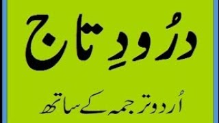 DAROOD-E-TAAJ - QARI SHAHID MEHMOOD QADRI - OFFICIAL HD VIDEO - Humara -Talent