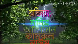 bangla fun chor batpar 2017 part 1