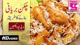 Chicken Biryani Recipe At Home | chicken biryani banane ka tarika in urdu